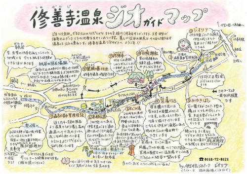 修善寺温泉ジオガイドマップ