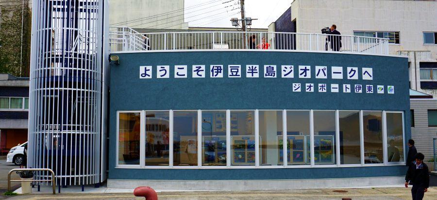 伊東港ビジターセンター(ジオポート伊東)
