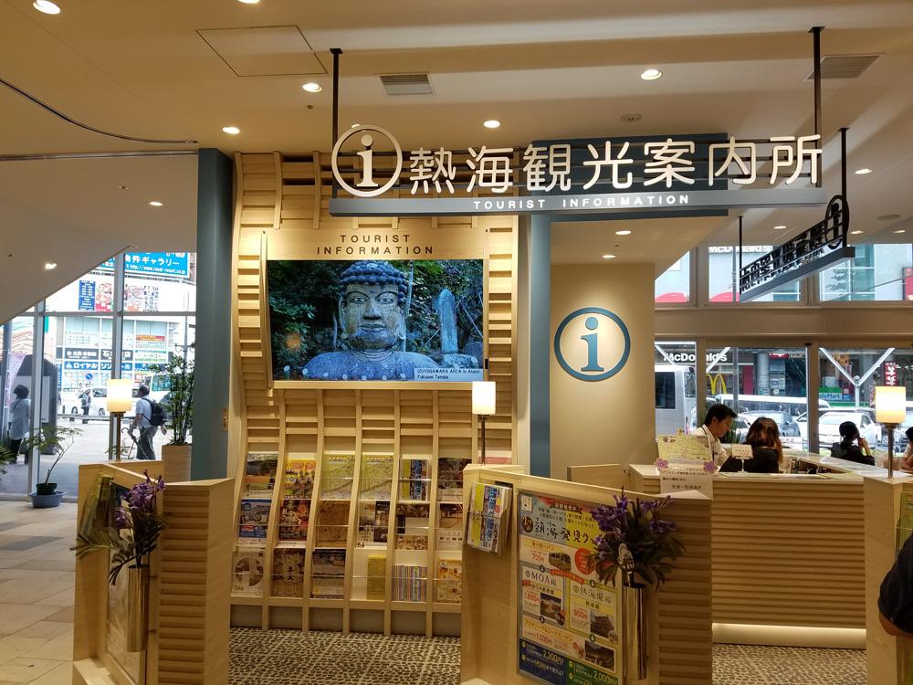 熱海ビジターセンター