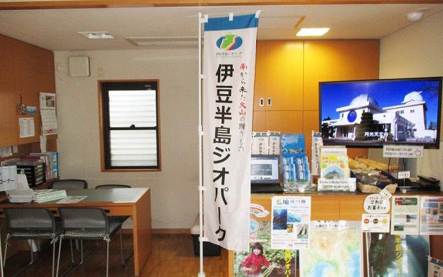 三島ビジターセンター