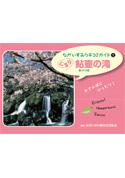 ながいずみクチコミガイド1「鮎壺の滝」